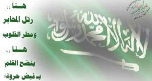 صوره صور عن الوطن , صور في حب المملكه العربيه السعوديه