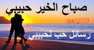 صورة صور حب صباح الخير , اجمل كلمات الصباح الرومانسيه 2090 11 310x165
