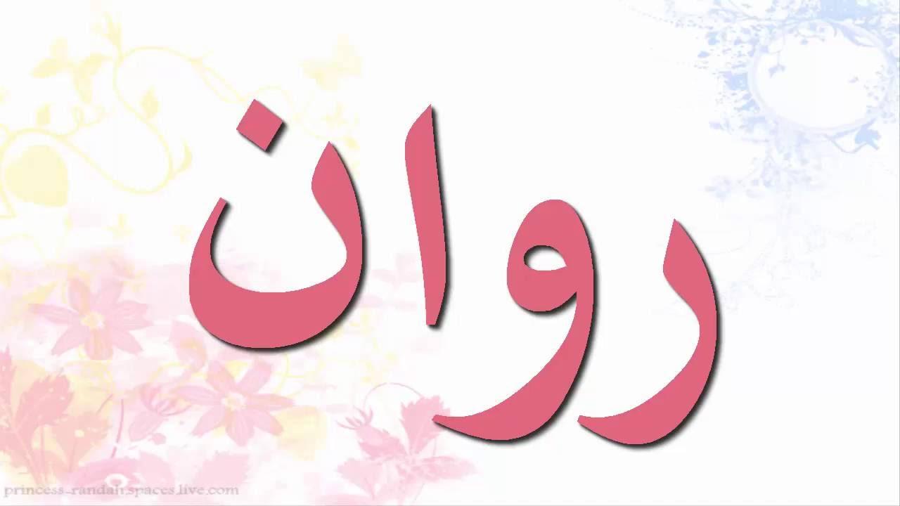 بالصور اسماء بنات جديده وحلوه وخفيفه , صور باسماء بنات راقيه 2130 5