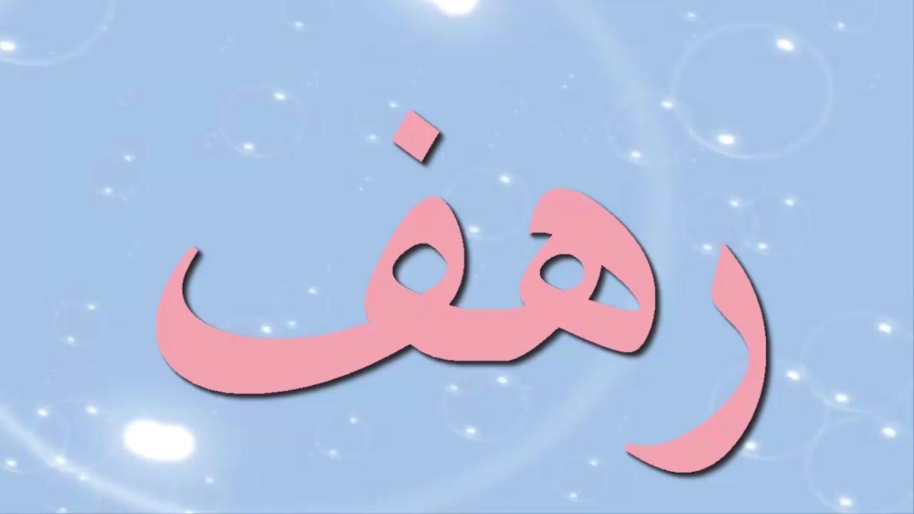 بالصور اسماء بنات جديده وحلوه وخفيفه , صور باسماء بنات راقيه 2130 6