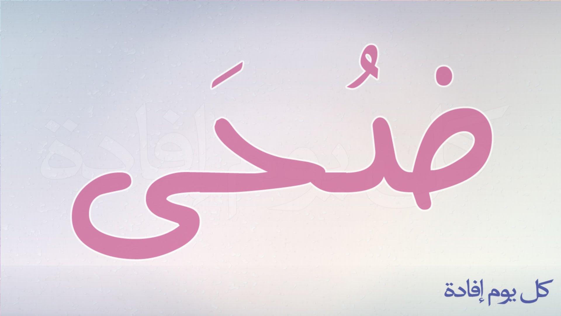 بالصور اسماء بنات جديده وحلوه وخفيفه , صور باسماء بنات راقيه 2130 8