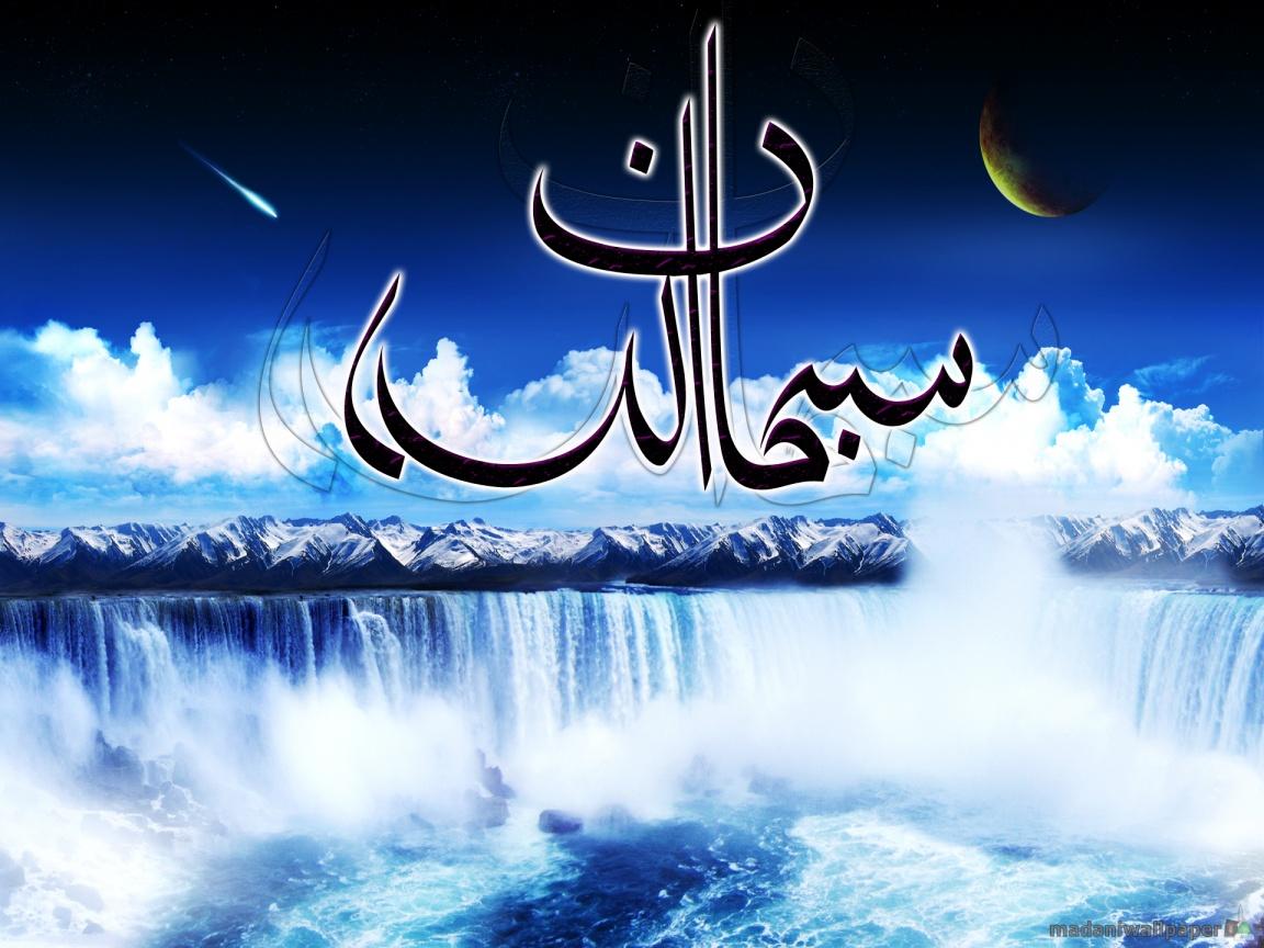 صورة صور خلفيات دينيه , بوستات وعبارات اسلاميه رائعه 2137 2