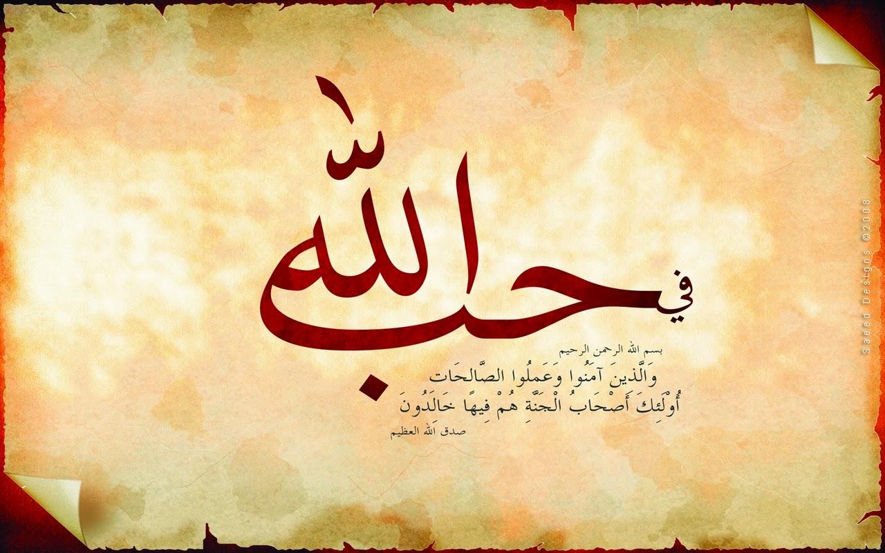 صورة صور خلفيات دينيه , بوستات وعبارات اسلاميه رائعه 2137 4