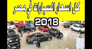 صوره اسعار السيارات الجديدة فى مصر 2019 , احدث موديلات السيارات الراقيه