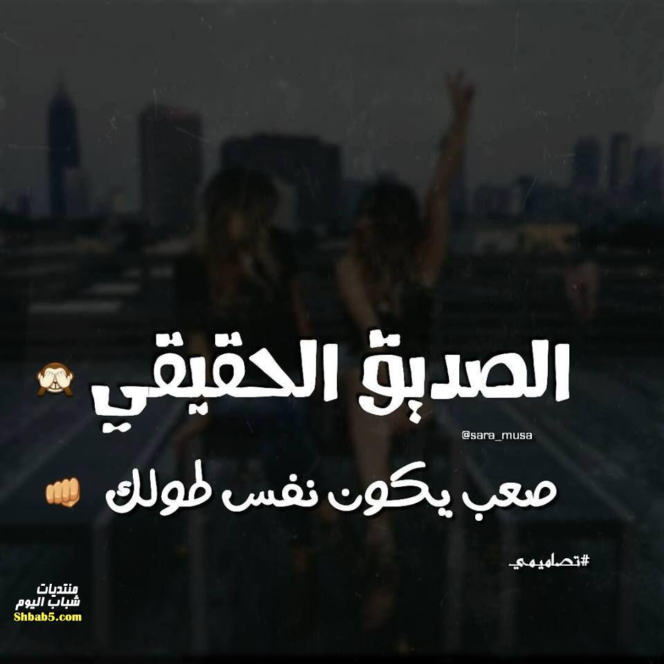 صوره شعر عن الصديق الوفي , اجمل كلمات عن الصداقه