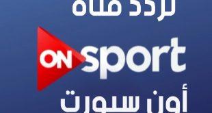 صوره تردد قناة on sport عربسات , شاهد قنوات ارب سات كامله