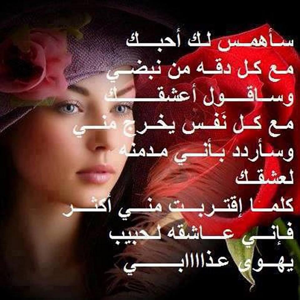 بالصور اشعار في الحب , اجمل الكلمات الشعريه في وصف الحب 2164