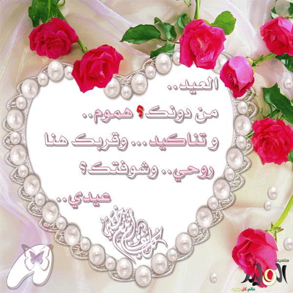 مجموعة صور لل رسائل حب للحبيب في عيد الاضحى