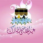 صور عيد الاضحى المبارك , صور لاحتفالات عيد الاضحى المبارك