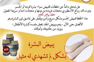 صورة خلطات تبييض الجسم , وصفات لبيض الجسم