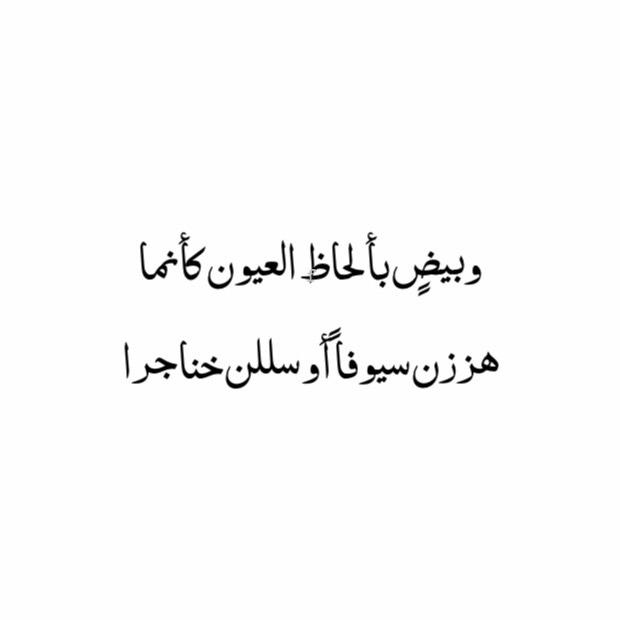 شعر غزل في العيون بدوي Shaer Blog