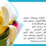 فوائد الموز , اعظم فوائد للموز