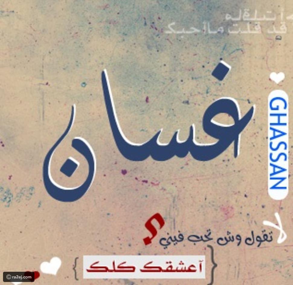 صورة معنى اسم غسان , صفات حامل هذا الاسم
