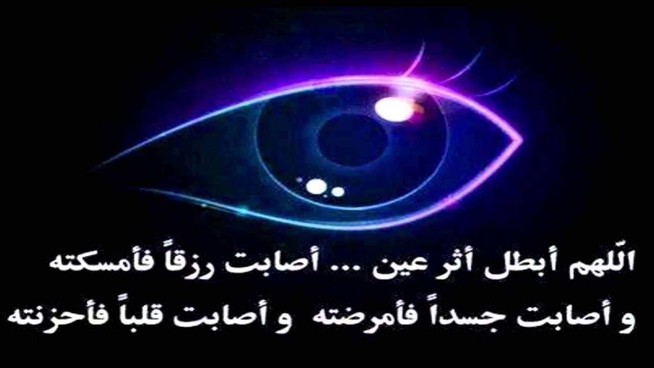 صورة دعاء العين , افضل دعاء لابطال العين