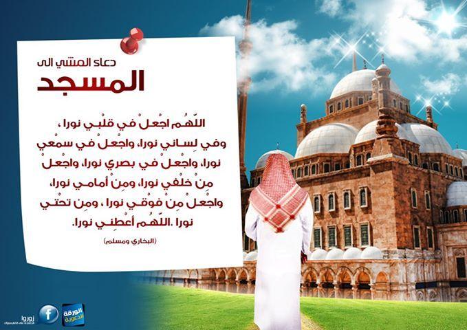 بالصور دعاء الذهاب الى المسجد , فضل دعاء المسجد 3272 2
