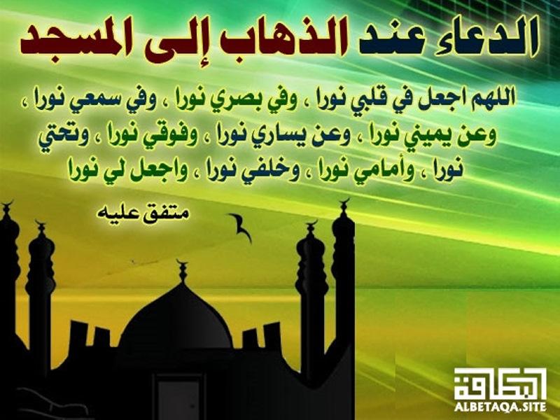 بالصور دعاء الذهاب الى المسجد , فضل دعاء المسجد 3272