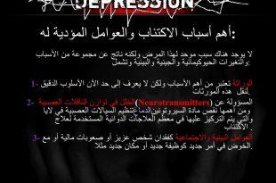 صورة اسباب الاكتئاب , اهم اسباب الاكتئاب