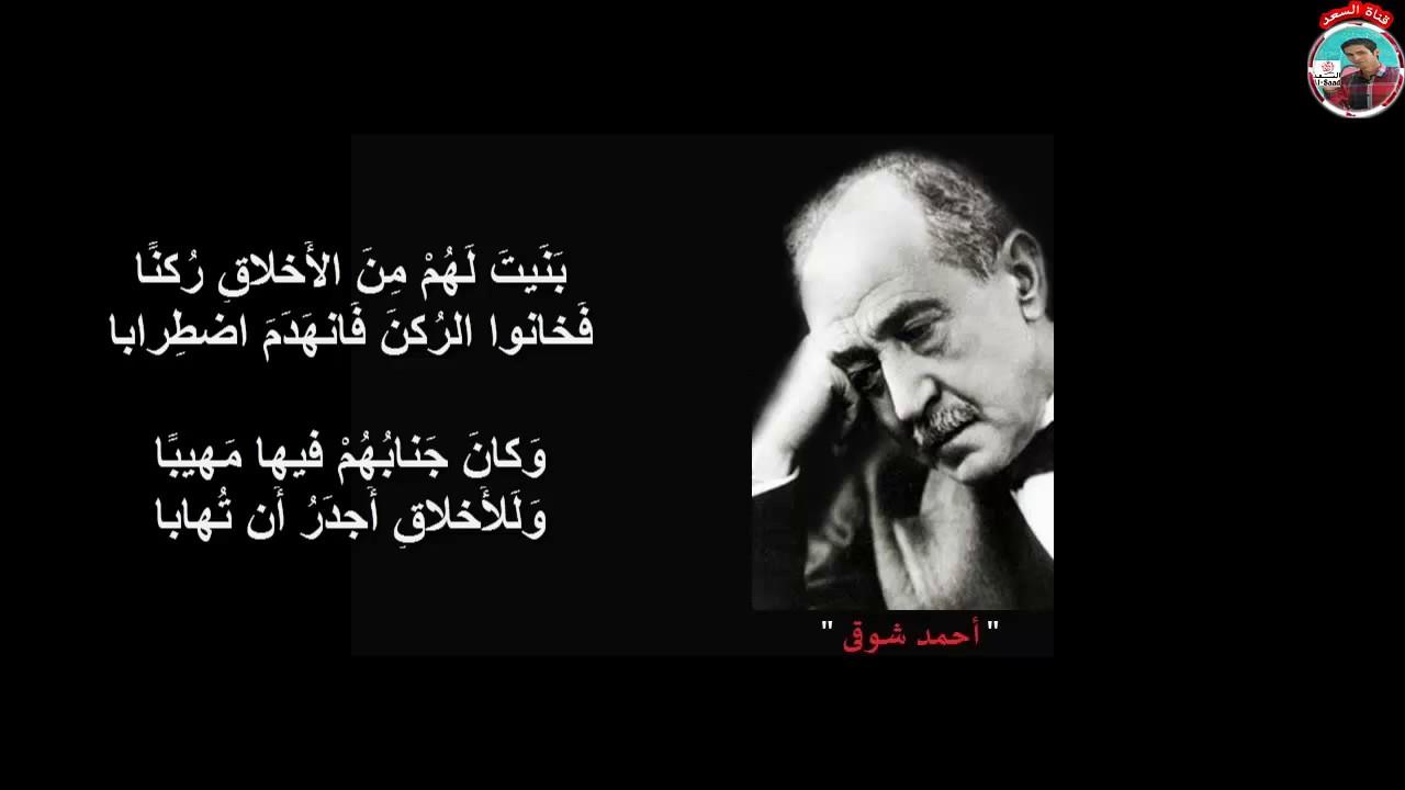 شعر احمد شوقي اجمل شعر لاحمد شوقي كيف
