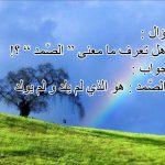 ما معنى الصمد , معني اسم الله الصمد