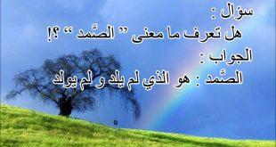 صوره ما معنى الصمد , معني اسم الله الصمد