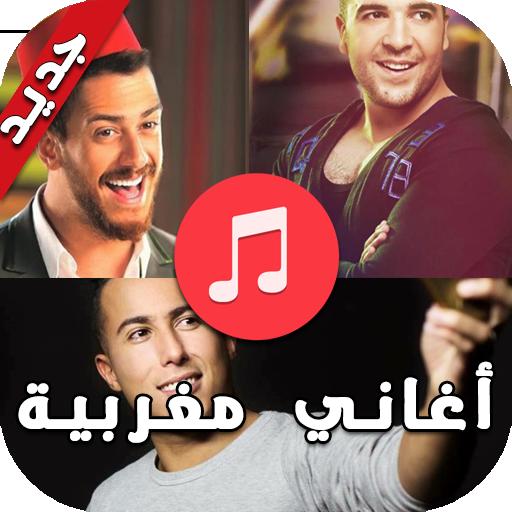 صورة اغاني مغربية , افضل اغاني مغربية 2019