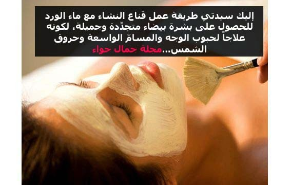 صور فوائد النشا للوجه , فائدة استخدام النشا للبشرة والوجه
