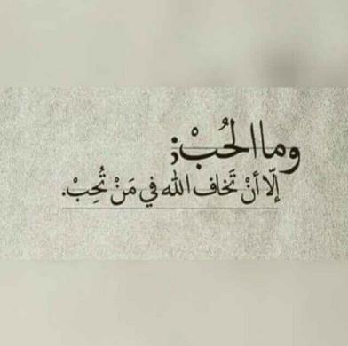 صورة عبارات حب قصيره , اجمل كلمات الحب والغرام القصيرة