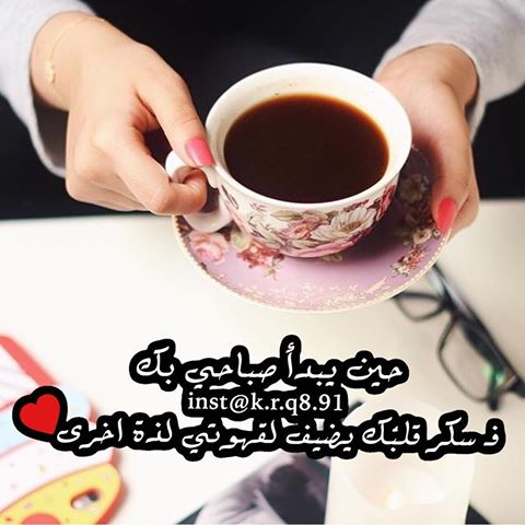 بالصور صباح الحب حبيبي , احلى رسائل صباح الخير للحبيب 3859 18