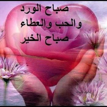 بالصور صباح الحب حبيبي , احلى رسائل صباح الخير للحبيب 3859 21