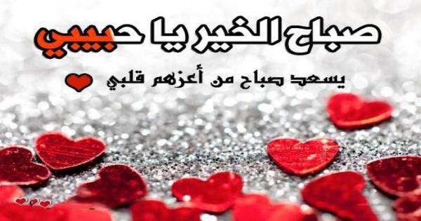 بالصور صباح الحب حبيبي , احلى رسائل صباح الخير للحبيب 3859 23