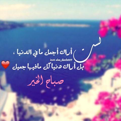 بالصور صباح الحب حبيبي , احلى رسائل صباح الخير للحبيب 3859 24