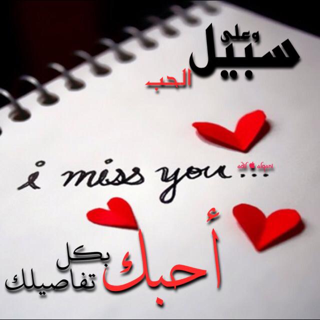 بالصور صباح الحب حبيبي , احلى رسائل صباح الخير للحبيب 3859 25