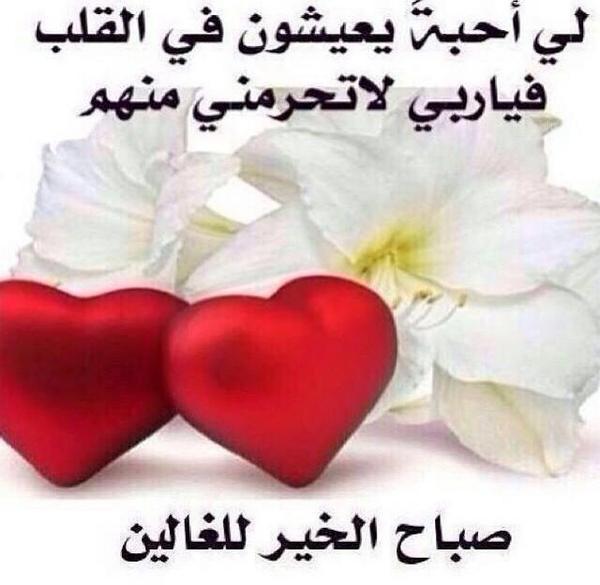 بالصور صباح الحب حبيبي , احلى رسائل صباح الخير للحبيب 3859 26