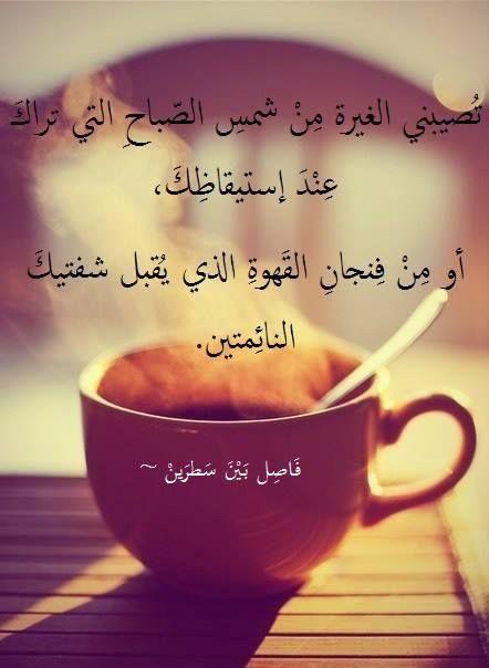 بالصور صباح الحب حبيبي , احلى رسائل صباح الخير للحبيب 3859 28