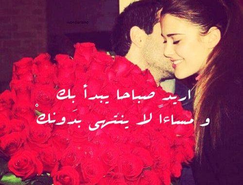 بالصور صباح الحب حبيبي , احلى رسائل صباح الخير للحبيب 3859 32