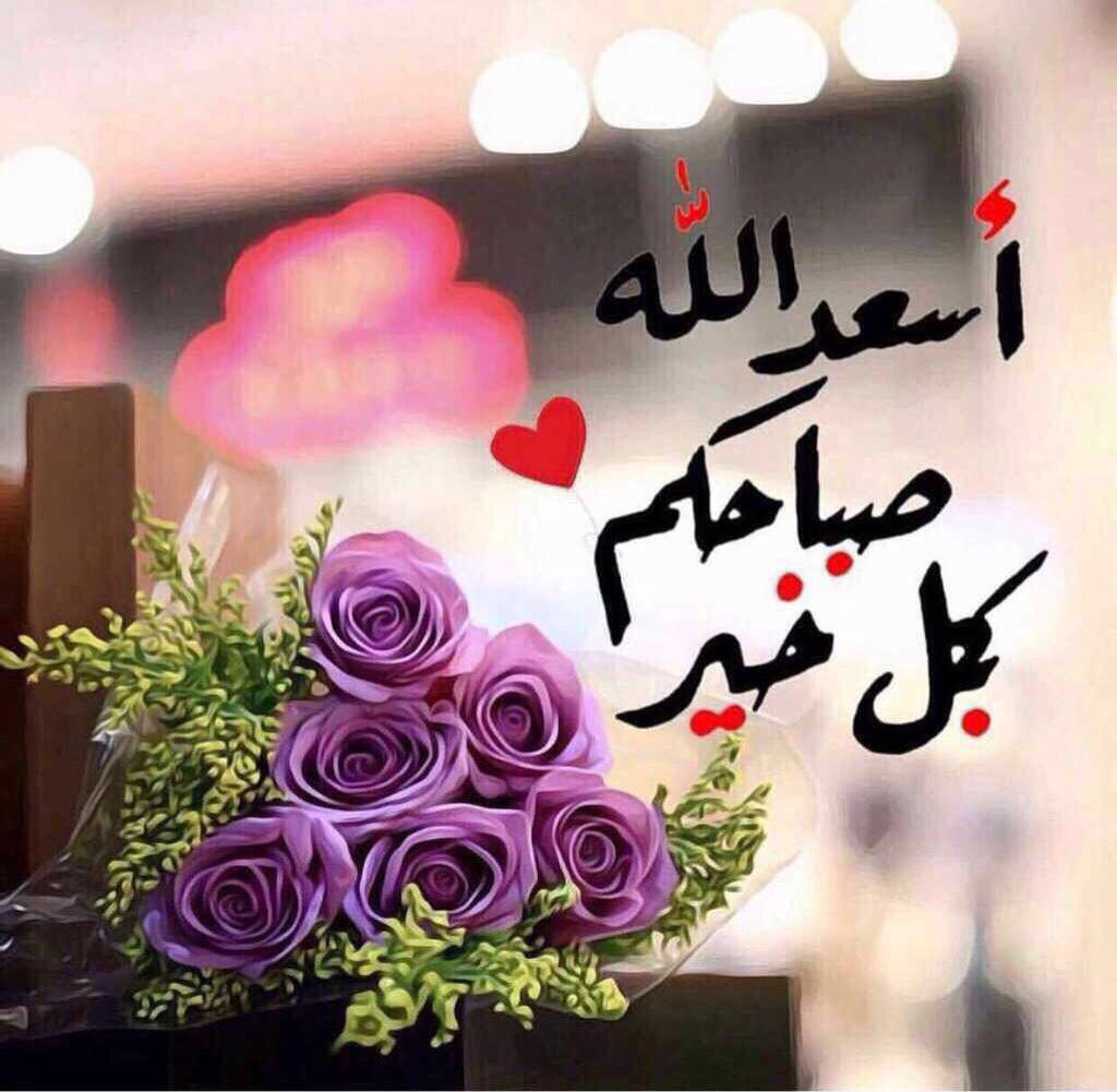 بالصور صباح الحب حبيبي , احلى رسائل صباح الخير للحبيب 3859 34