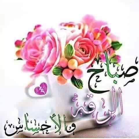 بالصور صباح الحب حبيبي , احلى رسائل صباح الخير للحبيب 3859 35