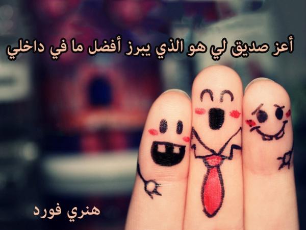 بالصور عبارات عن الصداقة قصيرة , كلام جميل عن الصداقه 3885 4