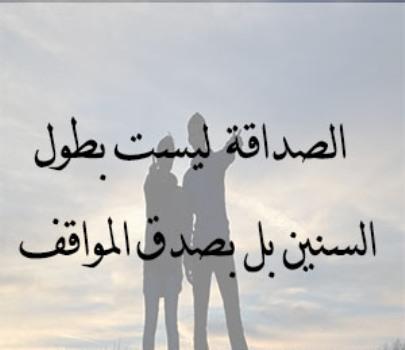 بالصور عبارات عن الصداقة قصيرة , كلام جميل عن الصداقه 3885 6