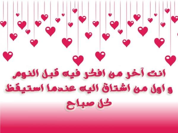 بالصور اجمل رسائل الحب , مسجات حب وغرام 3891 1