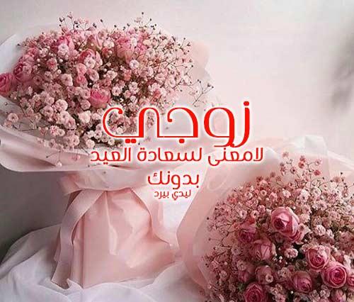 بالصور مسجات عيد زواج , احلى رسائل للزوج و الزوجه 3916 3