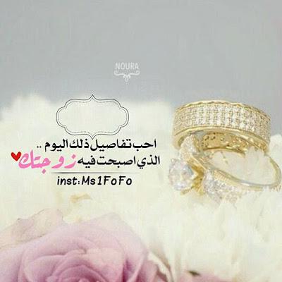 بالصور مسجات عيد زواج , احلى رسائل للزوج و الزوجه 3916 4