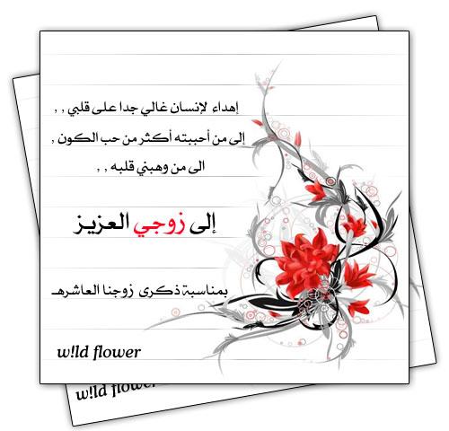 بالصور مسجات عيد زواج , احلى رسائل للزوج و الزوجه 3916 5