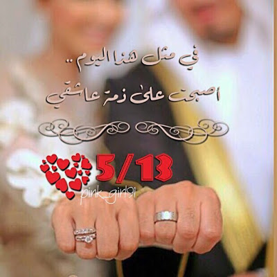 بالصور مسجات عيد زواج , احلى رسائل للزوج و الزوجه 3916 8