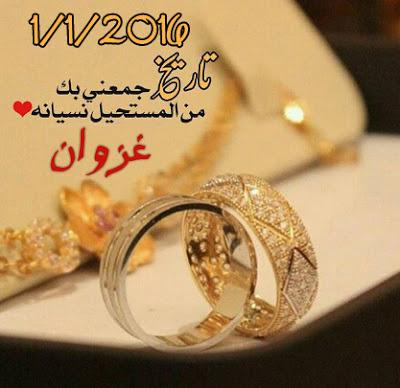 بالصور مسجات عيد زواج , احلى رسائل للزوج و الزوجه 3916 9