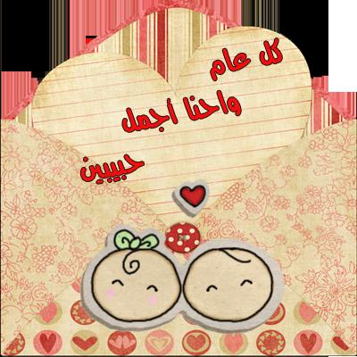 بالصور مسجات عيد زواج , احلى رسائل للزوج و الزوجه 3916