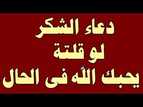 صورة دعاء الشكر , ادعية الحمد و الشكر و الثناء