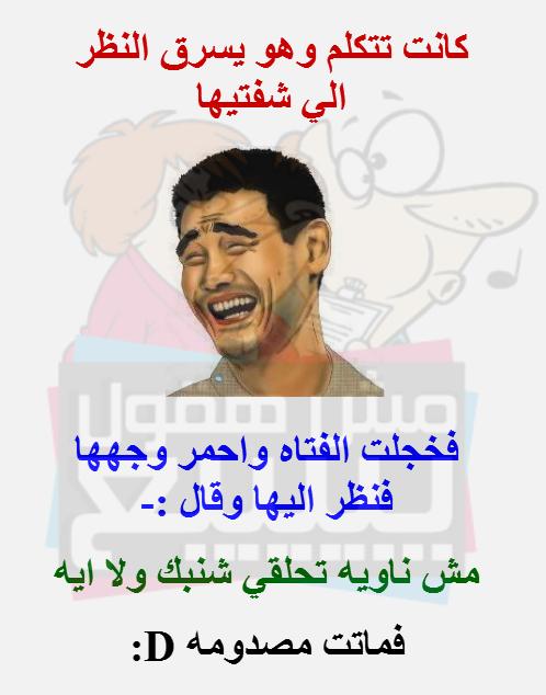 بالصور صور تموت من الضحك , صور جميله مضحكه وفكاهيه 3989