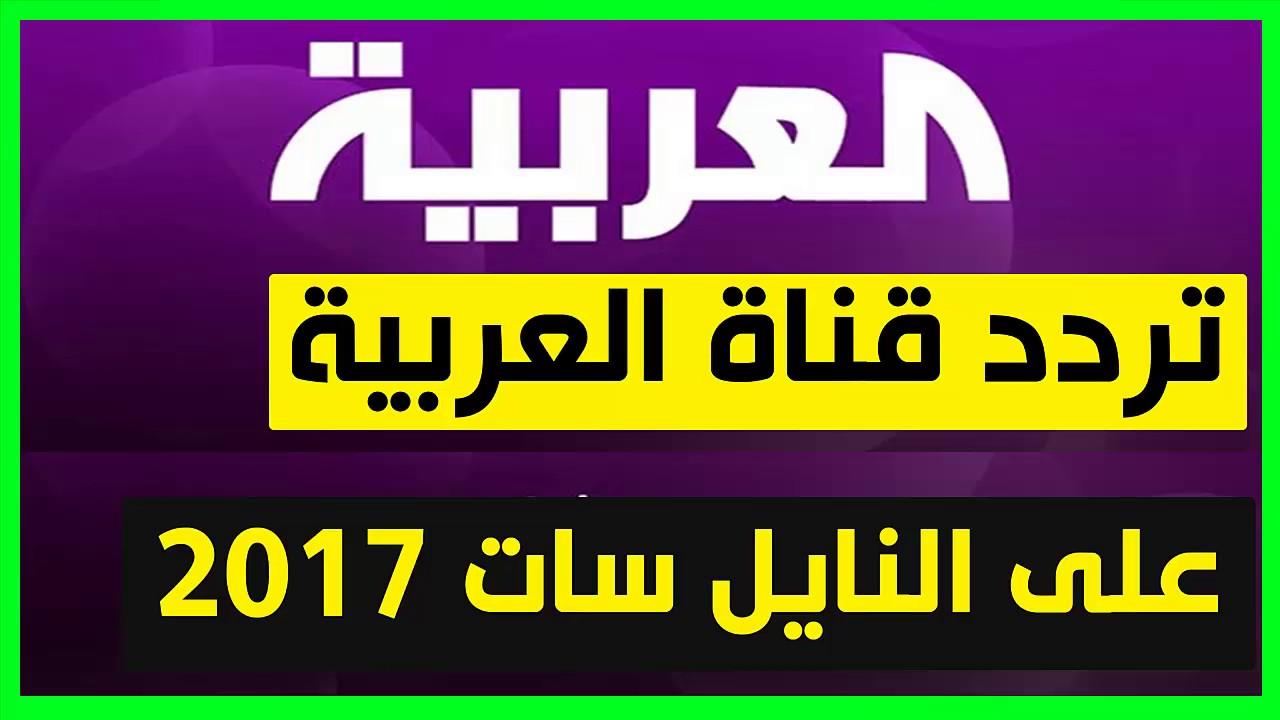 صورة تردد قناة العربية , التردد الجديد لقناه العربيه الاخباريه