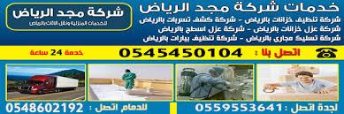 بالصور شركة تنظيف منازل بالرياض , افضل شركات لتنظيف المنازل بالرياض 4028 7